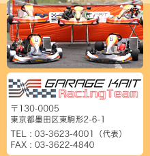 GARAGE KAIT Racing Team(ガレージカイト)
